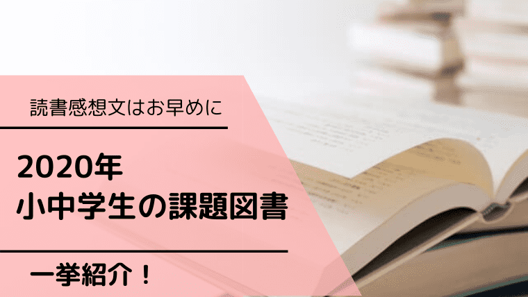 文 書き方 ぼく と 読書 感想 ニケ
